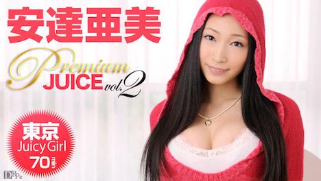 【カリビアンコム】Premium Juice Vol 2 安達亜美