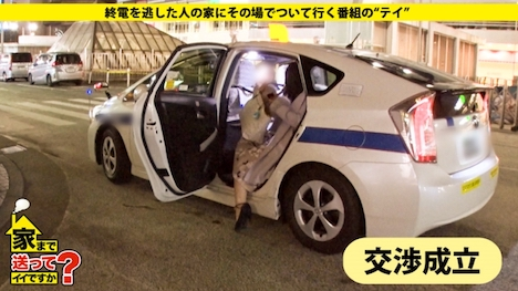 【ドキュメンTV】家まで送ってイイですか? case 94 穂奈美さん 24歳 某激安ストア店員 3