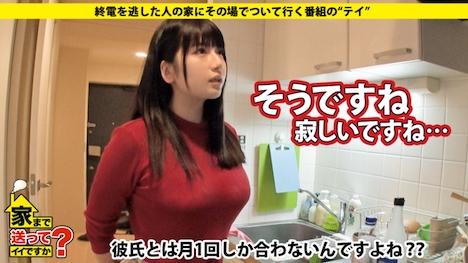 【ドキュメンTV】家まで送ってイイですか? case 94 穂奈美さん 24歳 某激安ストア店員 4