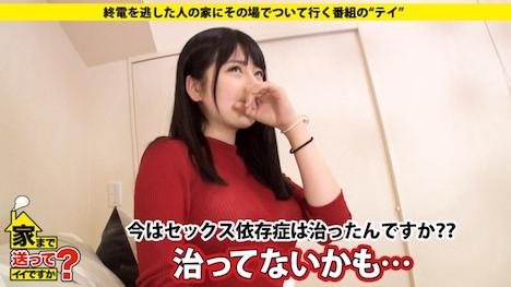 【ドキュメンTV】家まで送ってイイですか? case 94 穂奈美さん 24歳 某激安ストア店員 6