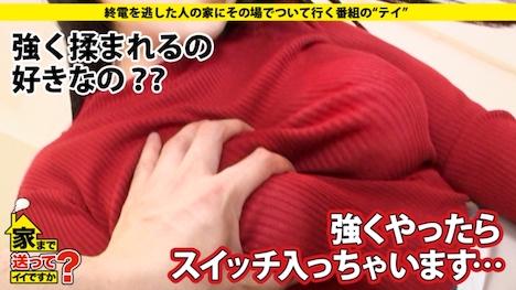【ドキュメンTV】家まで送ってイイですか? case 94 穂奈美さん 24歳 某激安ストア店員 7