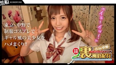 【黒船】【裏風俗】全国裏風俗紀行 in 中野 エリカ (20) 1