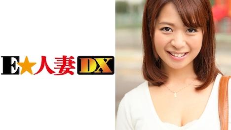 【E★人妻DX】みほさん 37歳