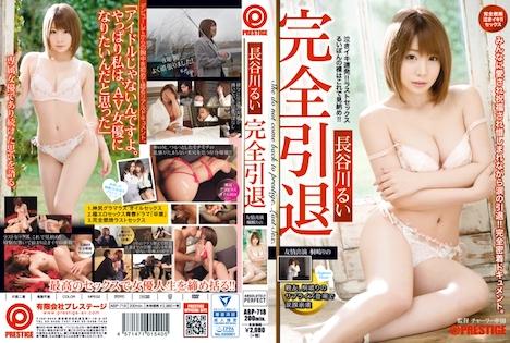 【新作】絶対的美少女 長谷川るい 完全引退 31