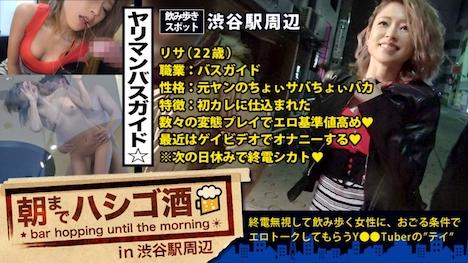 【プレステージプレミアム】朝までハシゴ酒 18 in 渋谷駅周辺 リサ 22歳 バスガイド 1
