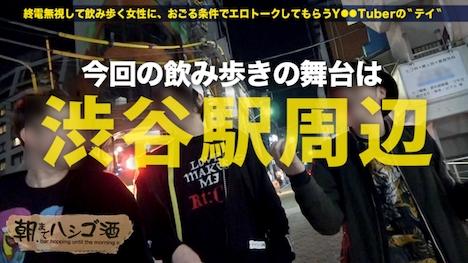 【プレステージプレミアム】朝までハシゴ酒 18 in 渋谷駅周辺 リサ 22歳 バスガイド 2