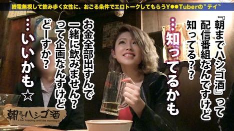 【プレステージプレミアム】朝までハシゴ酒 18 in 渋谷駅周辺 リサ 22歳 バスガイド 3