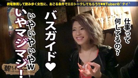 【プレステージプレミアム】朝までハシゴ酒 18 in 渋谷駅周辺 リサ 22歳 バスガイド 4