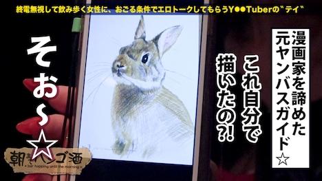 【プレステージプレミアム】朝までハシゴ酒 18 in 渋谷駅周辺 リサ 22歳 バスガイド 5