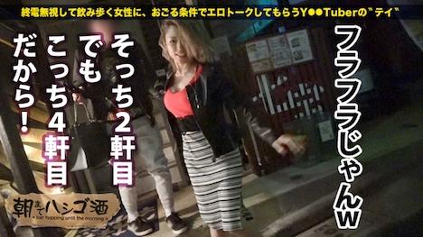 【プレステージプレミアム】朝までハシゴ酒 18 in 渋谷駅周辺 リサ 22歳 バスガイド 6