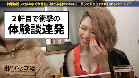【プレステージプレミアム】朝までハシゴ酒 18 in 渋谷駅周辺 リサ 22歳 バスガイド 7