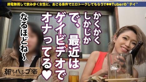 【プレステージプレミアム】朝までハシゴ酒 18 in 渋谷駅周辺 リサ 22歳 バスガイド 8
