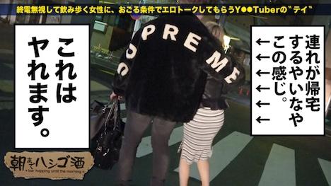 【プレステージプレミアム】朝までハシゴ酒 18 in 渋谷駅周辺 リサ 22歳 バスガイド 10