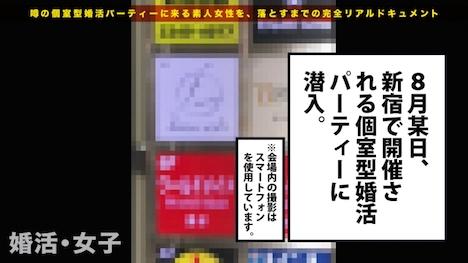 【プレステージプレミアム】婚活女子08 藤野真理さん 26歳 事務 2