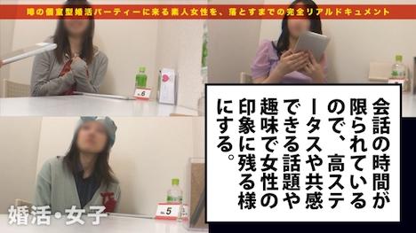 【プレステージプレミアム】婚活女子08 藤野真理さん 26歳 事務 3