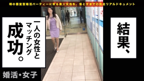 【プレステージプレミアム】婚活女子08 藤野真理さん 26歳 事務 4