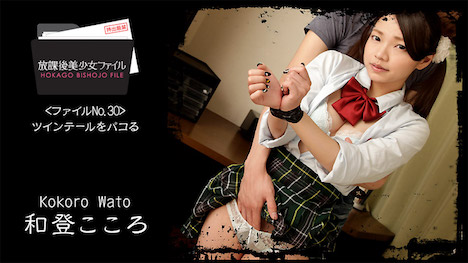 【HEYZO】放課後美少女ファイル No 30~ツインテールをパコる~ 和登こころ