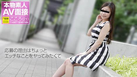【天然むすめ】素人AV面接 ~ちょっとエッチなことをヤってみたくて~ 和登こころ 21歳