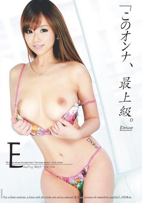 「このオンナ、最上級。Deluxe」 DX#7 北川エリカ
