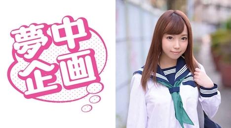 【夢中企画】みきちゃん (パパ活J●04) 1