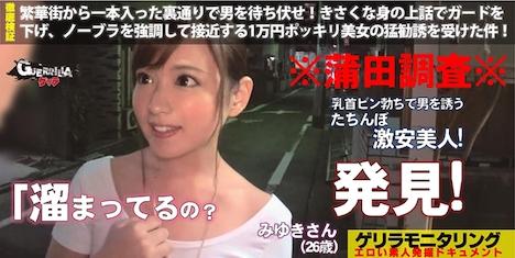 【ゲリラ】乳首ポッチ街娼美女 みゆきさん (26歳)