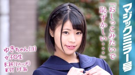 【SODマジックミラー号】ゆきちゃん(18)女子〇生 マジックミラー号 よだれが出ちゃうくらい気持ちよくなってくれた敏感娘!