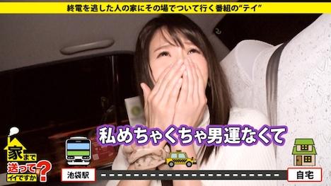 【ドキュメンTV】家まで送ってイイですか? case 95 沙耶さん 29歳 銭湯の清掃員ガールズバー服飾デザイナー 3