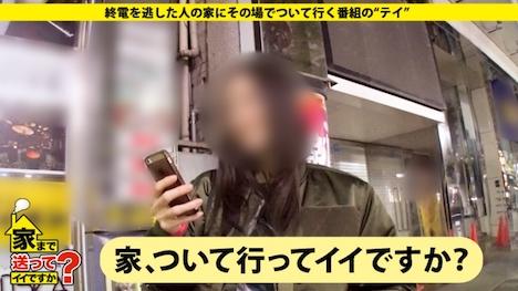 【ドキュメンTV】家まで送ってイイですか? case 95 沙耶さん 29歳 銭湯の清掃員ガールズバー服飾デザイナー 2