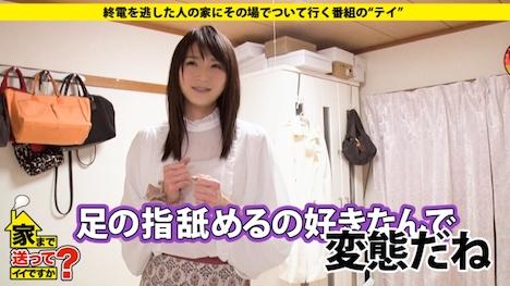 【ドキュメンTV】家まで送ってイイですか? case 95 沙耶さん 29歳 銭湯の清掃員ガールズバー服飾デザイナー 6