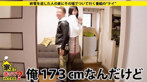【ドキュメンTV】家まで送ってイイですか? case 95 沙耶さん 29歳 銭湯の清掃員ガールズバー服飾デザイナー 9