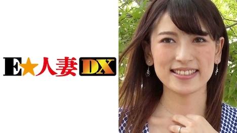【E★人妻DX】ゆりさん 33歳