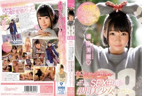 【新作】発掘!アジアン美少女 SEXが好き過ぎて日本のAVに出演するのが夢だった! 台○生まれのアイドル ウー・ウォンリンちゃん19歳 世界一の気持ちいいHを学びたい真面目なSEX中毒の親日美少女AVデビュー 12