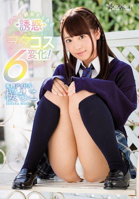 【新作】本物アイドル 桜もこ ヌケる鉄板あるある誘惑シチュエーション ヲタコス6変化! 1