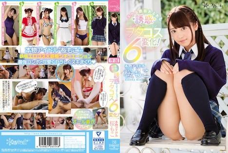 【新作】本物アイドル 桜もこ ヌケる鉄板あるある誘惑シチュエーション ヲタコス6変化! 12