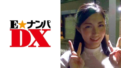 【E★ナンパDX】【ガチな素人】ゆかりさん (20)