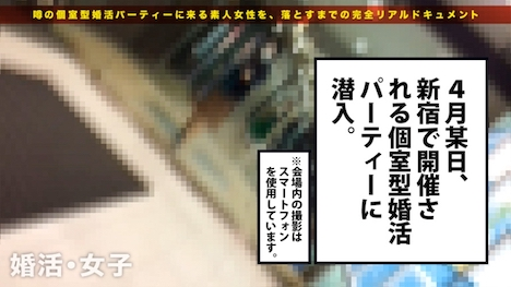 【プレステージプレミアム】婚活女子 09 美木一葉さん 23歳 保育士 2