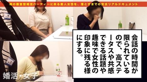 【プレステージプレミアム】婚活女子 09 美木一葉さん 23歳 保育士 3