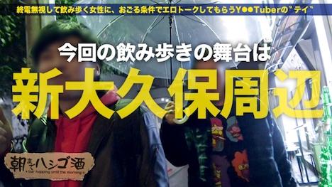 【プレステージプレミアム】朝までハシゴ酒 19 in 新大久保駅周辺 やよい 23歳 音楽の先生 2