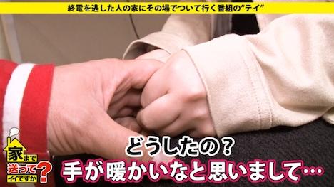 【ドキュメンTV】家まで送ってイイですか? case 96 さつきさん 28歳 研究員 8
