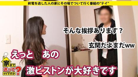 【ドキュメンTV】家まで送ってイイですか? case 96 さつきさん 28歳 研究員 11