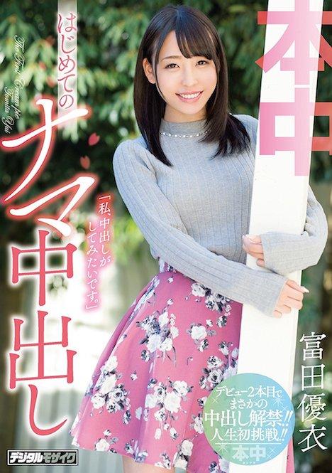 「私、中出しがしてみたいです。」はじめてのナマ中出し 富田優衣 1