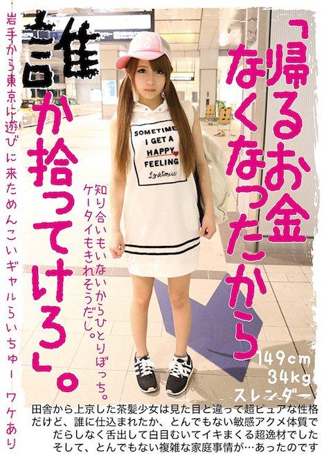 「帰るお金なくなったから誰か拾ってけろ」。岩手から東京に遊びに来ためんこいギャルらいちゅー