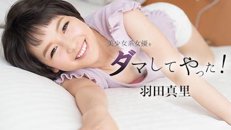 【HEYZO】美少女系女優をダマしてヤッた! 羽田真里