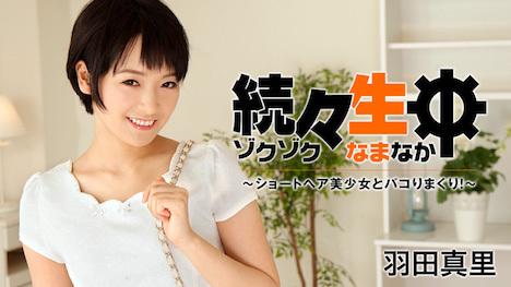 【HEYZO】続々生中~ショートヘア美少女とパコりまくり!~ 羽田真里