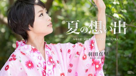 【カリビアンコム】夏の想い出 Vol 10 羽田真里