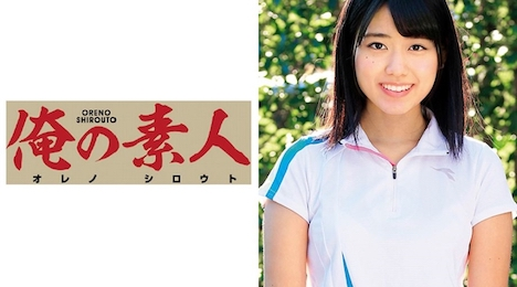 【俺の素人】ナオ 女子大生 テニス部 1