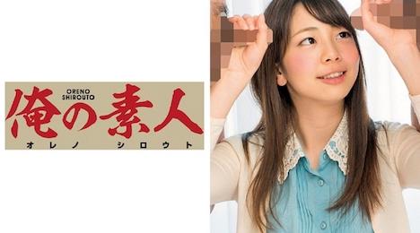 【俺の素人】ゆり 女子大生 1