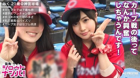 【プレステージプレミアム】■「野球も好きだけどエッチのほうが好きかな♪」■ みく 21歳 カープ女子 1