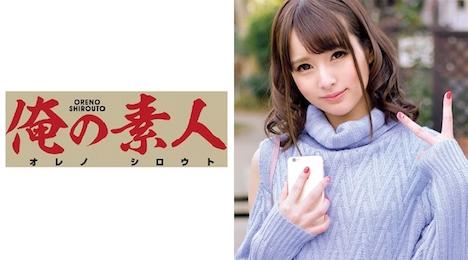 【俺の素人】Miho (家事手伝い)20歳 1