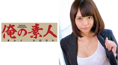 【俺の素人】Yua (保険外交員営業担当) 1